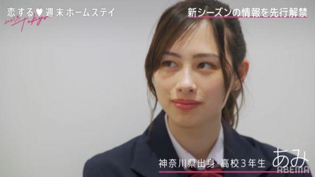 恋ステシーズン18(2021春-Tokyo-編)参加メンバーのロバーツ亜未/ロバーツあみ