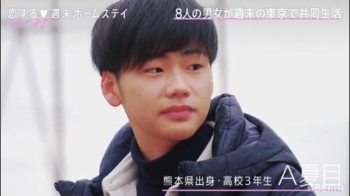 恋ステシーズン16(2020冬-Tokyo-編)出演者メンバーのA夏目/あなつめ