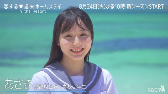 恋ステシーズン19(恋ステ in the Resort)参加メンバーのあさき