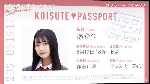 恋ステシーズン12の川畑綾理/かわばたあやり