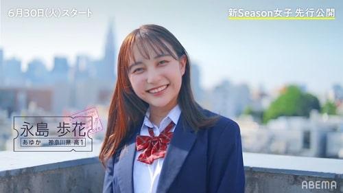 恋ステシーズン13の永島歩花/ながしまあゆか