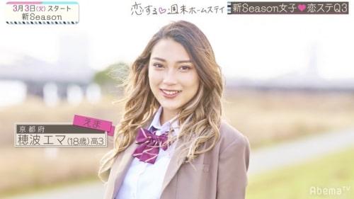 恋ステシーズン12の穂波エマ/ほなみえま