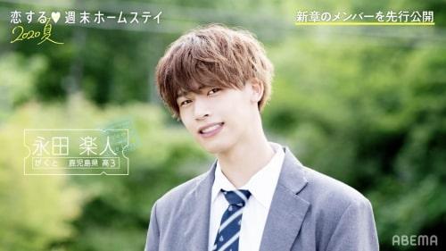 恋ステシーズン13(2020夏編)の永田楽人/ながたがくと