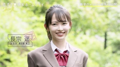 恋ステシーズン13(2020夏編)の長宗遥/はるか