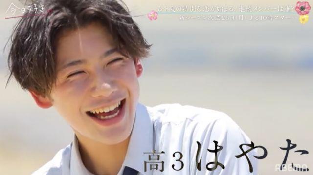 今日好き第37弾「今日、好きになりました。-向日葵(ひまわり)-編」の出演メンバーの佐藤颯太/さとうはやた