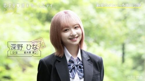 恋ステシーズン13(2020夏編)の深野ひな/ふかのひな