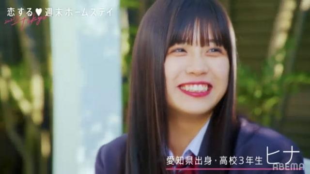 恋ステシーズン17(2021冬-Tokyo-編)参加メンバーのヒナ