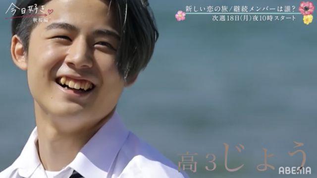 今日好き第39弾「今日、好きになりました。-秋桜(コスモス)-編」の出演メンバーのじょう