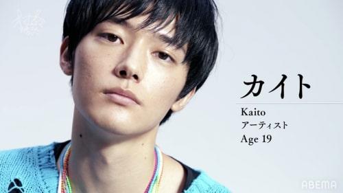 Kaito/かいと|オオカミくんには騙されない新シーズン(シーズン8)出演メンバー