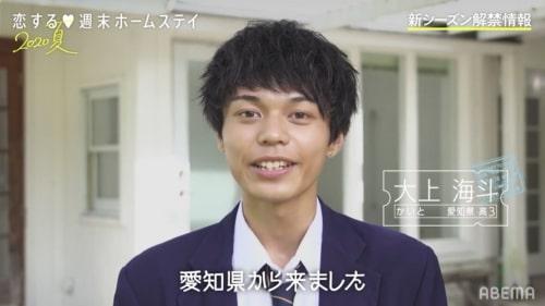 恋ステシーズン14(2020秋編)の大上海斗/おおがみかいと