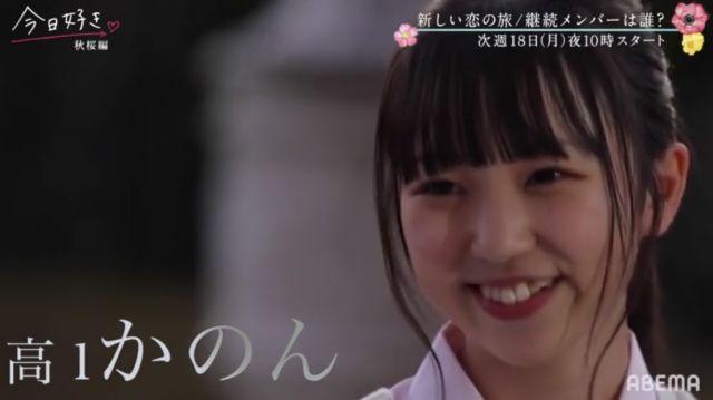 今日好き第39弾「今日、好きになりました。-秋桜(コスモス)-編」の出演メンバーの吉田佳音/よしだかのん