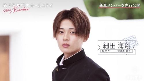 恋ステシーズン15(2020秋-November-編)参加メンバーの細田海翔/ほそだかざと