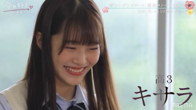 今日好き第36弾「今日、好きになりました。-霞草(かすみそう)-編」の出演メンバーの松村キサラ/まつむらきさら