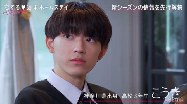 恋ステシーズン18(2021春-Tokyo-編)参加メンバーの明石光輝/あかしこうき