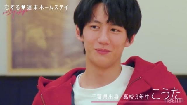 恋ステシーズン17(2021冬-Tokyo-編)参加メンバーの浅木考太/あさきこうた