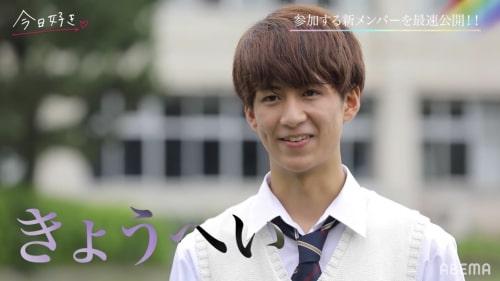 今日好き第28弾「今日、好きになりました。夏空編メンバーの青山京平/あおやまきょうへい