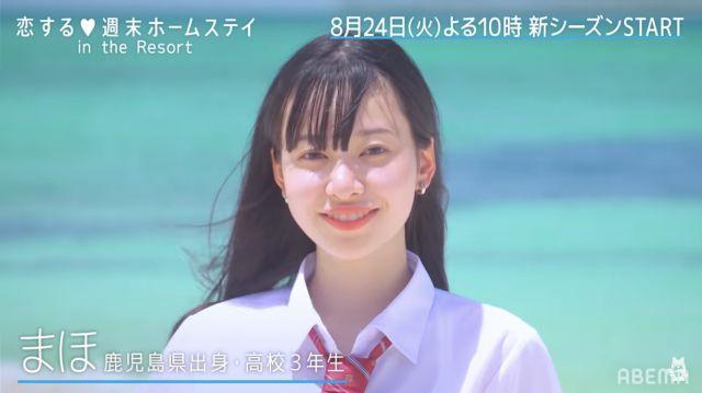 恋ステシーズン19(恋ステ in the Resort)参加メンバーのまほ