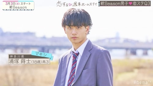 恋ステシーズン12の浦塚蒔士/うらつかまきし