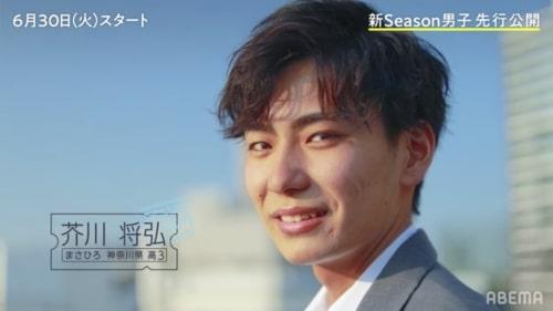 恋ステシーズン13の芥川将弘/あくたがわまさひろ