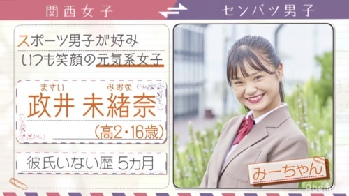 恋ステシーズン10の政井未緒奈/まさいみおな