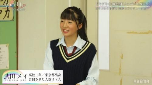 今日好き第27弾「今日、好きになりました。〜紫陽花編〜」の武田メイ/たけだめい
