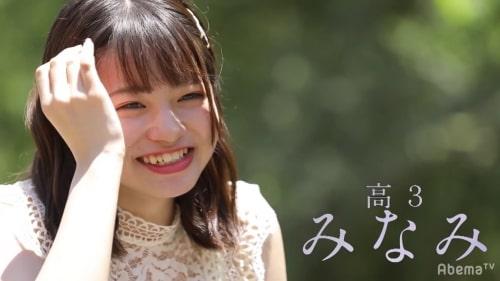 今日好き第24弾の大塚美波/おおつかみなみ