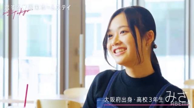 恋ステシーズン17(2021冬-Tokyo-編)参加メンバーのみさ