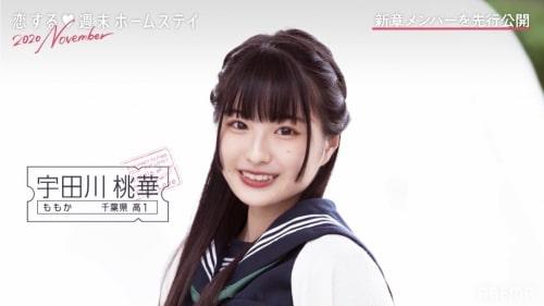 恋ステシーズン15(2020秋-November-編)参加メンバーの宇田川桃華/うだがわももか