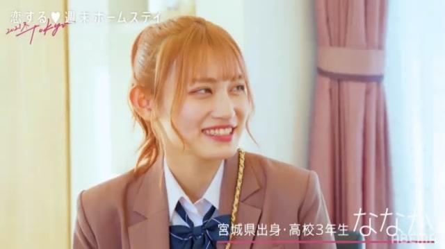 恋ステシーズン17(2021冬-Tokyo-編)参加メンバーの岩本菜々果