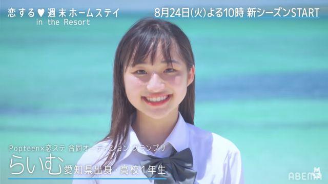 恋ステシーズン19(恋ステ in the Resort)参加メンバーの川井来夢/かわいらいむ