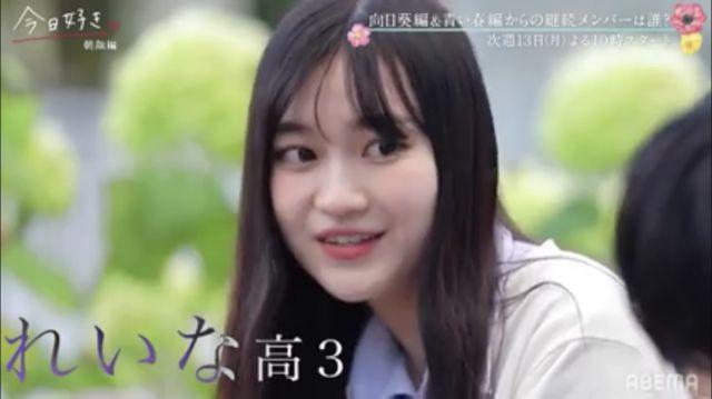 今日好き第38弾「今日、好きになりました。-朝顔(あさがお)-編」の出演メンバーの福田怜奈/ふくだれいな