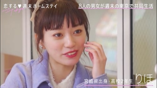 恋ステシーズン16(2020冬-Tokyo-編)出演者メンバーの鴨林李帆/かもばやしりほ