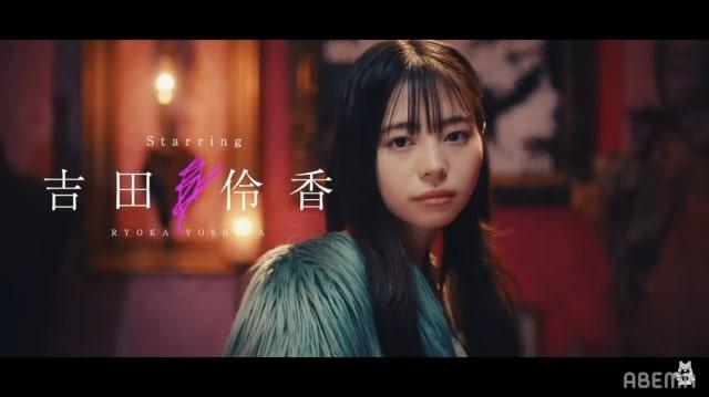 オオカミくんには騙されない新シーズン(シーズン9)の吉田伶香/よしだりょうか