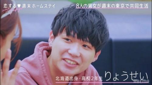 恋ステシーズン16(2020冬-Tokyo-編)出演者メンバーの米村了星/よねむらりょうせい