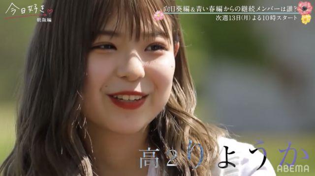 今日好き第38弾「今日、好きになりました。-朝顔(あさがお)-編」の出演メンバーの折田涼夏/おりたりょうか
