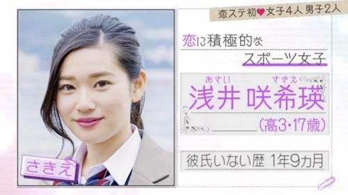浅井咲希英(さきえ)恋ステシーズン4