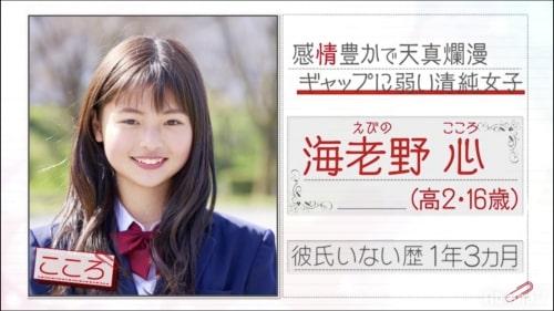 恋ステシーズン8海老野心/えびのこころ