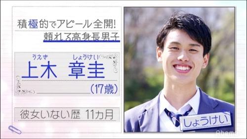 恋ステシーズン8の上木章圭/うえきしょうけい