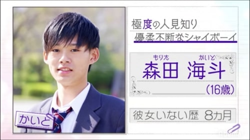 恋ステシーズン8の森田海斗/もりたかいと