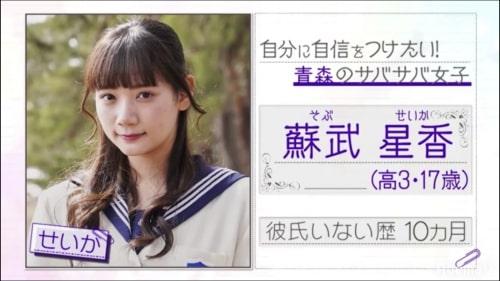 恋ステシーズン8の蘇武星香/そぶせいか