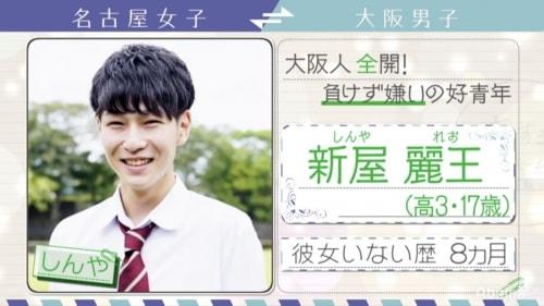 恋ステシーズン9の新屋麗王/しんやれお