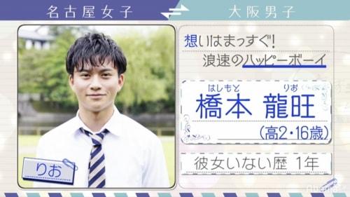 恋ステシーズン9の橋本龍旺/はしもとりお