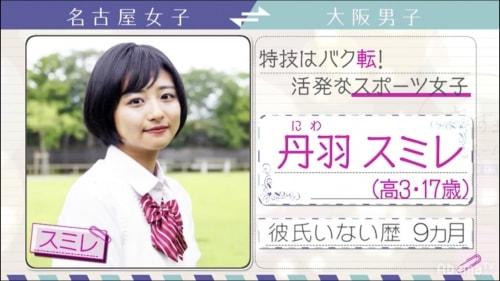 恋ステシーズン9の丹羽スミレ/にわすみれ