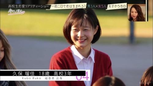 今日好き第5弾の久保瑠佳/くぼるか