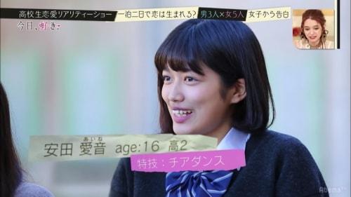 今日好き第4弾の安田愛音/やすだあいね