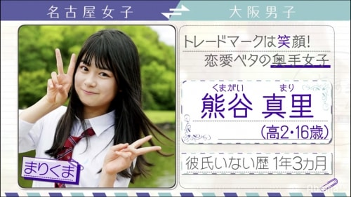 恋ステシーズン9の熊谷真理/くまがいまり、まりくま