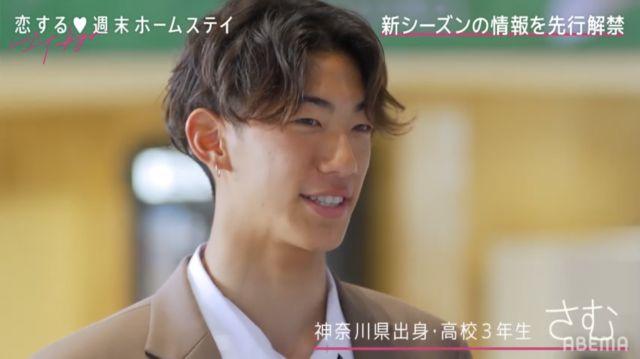 恋ステシーズン18(2021春-Tokyo-編)参加メンバーの高橋沙武/たかはしさむ