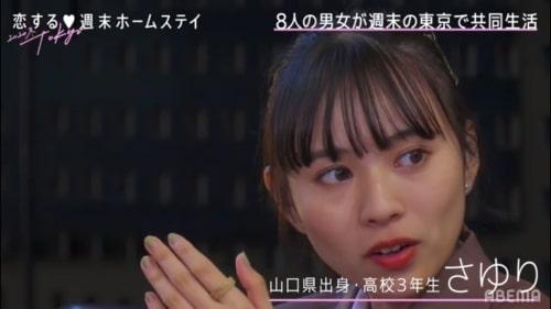 恋ステシーズン16(2020冬-Tokyo-編)出演者メンバーの小雪里/さゆり