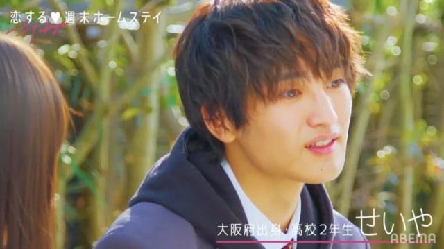 恋ステシーズン17(2021冬-Tokyo-編)参加メンバーの若林星弥/わかばやしせいや