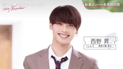 恋ステシーズン15(2020秋-November-編)参加メンバーの西野昇/にしのしょう